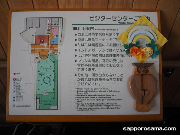 ビジターセンター案内図.png