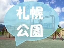 札幌のおすすめ公園記事.jpg