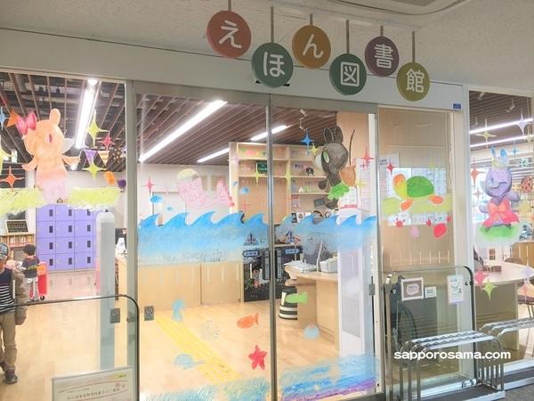 札幌市えほん図書館(札幌市白石区)
