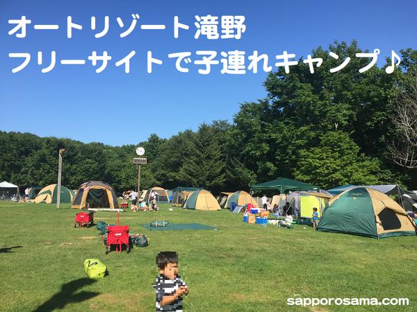 オートリゾート滝野フリーサイト子連れキャンプ.png