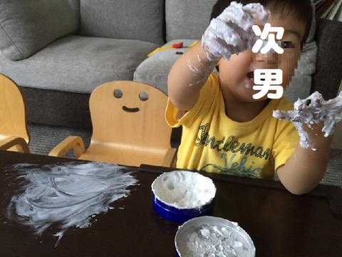 クリーム塗り放題次男.png