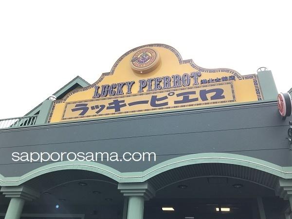 ラッキーピエロ港北大前店.jpg