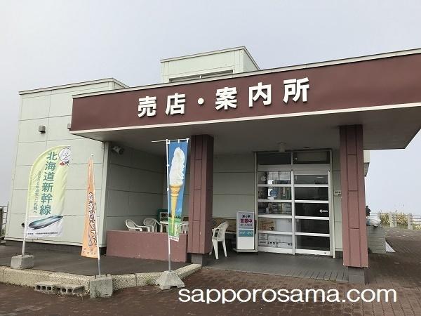 乙部町の道の駅ルート229元和台売店.jpg