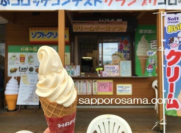 道の駅あっさぶクリームチーズソフト.jpg