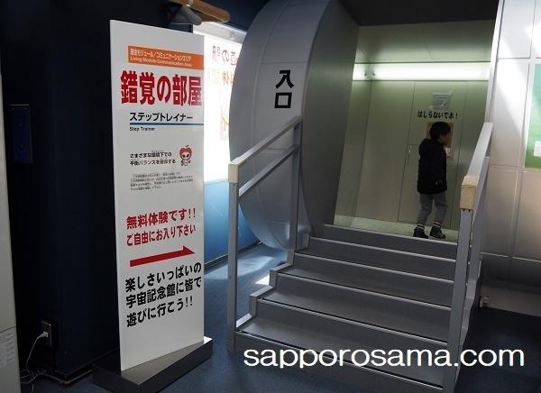 道の駅スペースアップルよいち錯覚の部屋.jpg