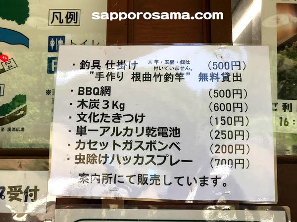 道民の森一番川地区オートキャンプ場売店.png